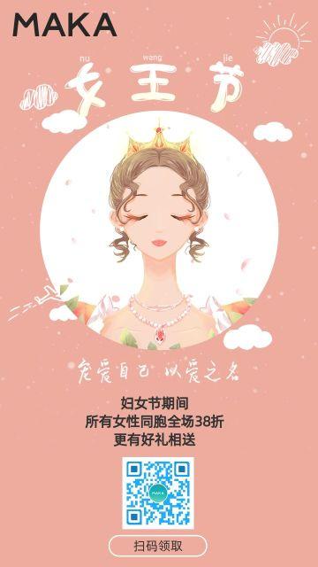 淡粉色女生节38妇女节商场促销宣传海报