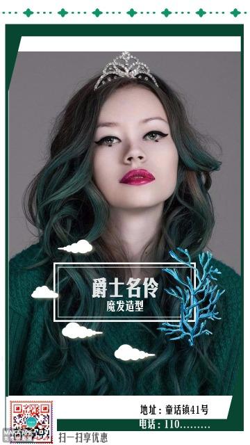 绿色美发护发美发造型宣传手机海报