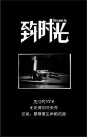 黑白画映—我的2016(个人回顾相册)