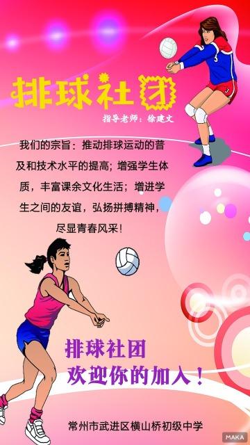 排球社团活动