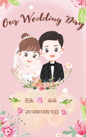 粉系可爱卡通插画婚礼请柬