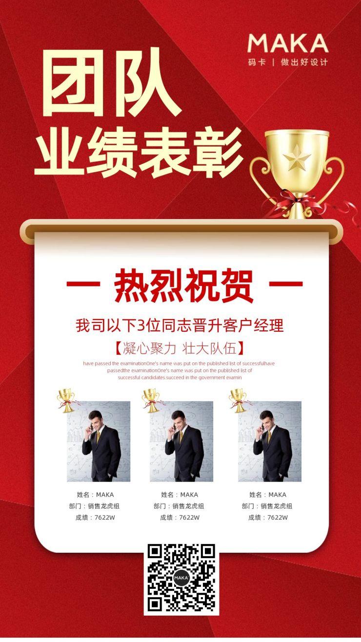 简约风红色喜庆之公司团体团队表彰等宣传海报模板设计
