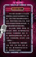 时尚炫酷跨年夜KTV无限欢唱促销H5