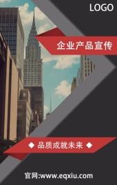 红黑大气商务企业宣传H5