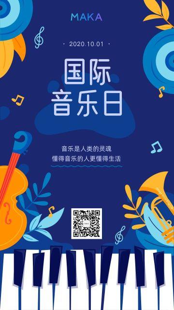 10.1蓝色卡通 国际音乐日宣传海报