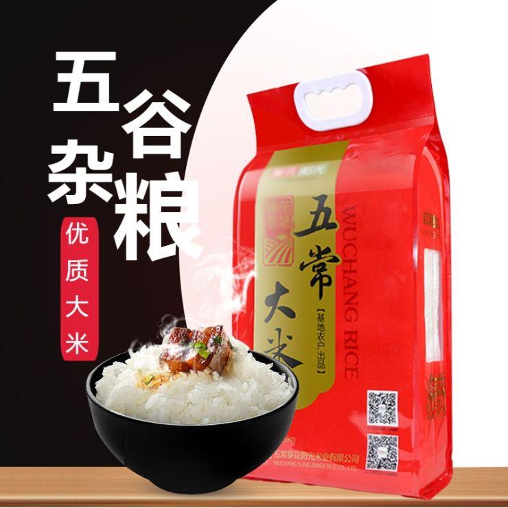 简约大气百货零售五谷杂粮大米促销电商主图