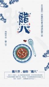 蓝色青花瓷风腊八节节日海报