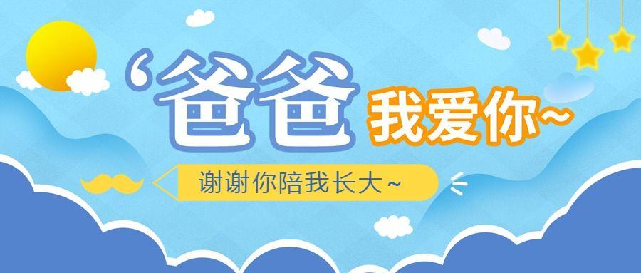 父亲节卡通手绘风节日祝福贺卡微信公众号封面