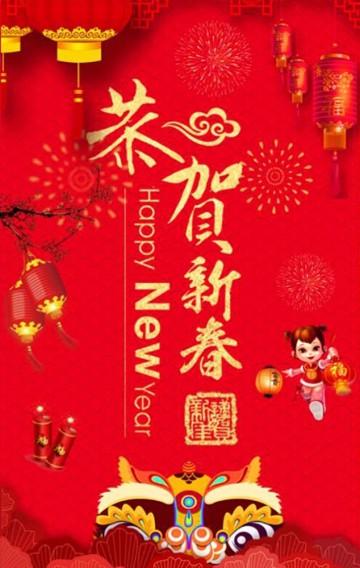 新春祝福  新年祝福   拜年祝福  企业祝福  公司新年祝福   喜庆