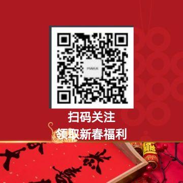 红色简约新春扫码领取福利公众号二维码