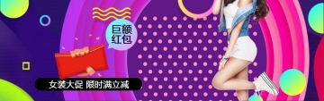 时尚创意个性女装服饰电商banner