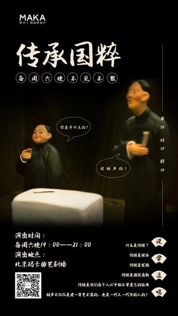 文化艺术行业日怀旧复古风格小品活动邀请宣传推广海报