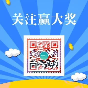 蓝色简约扁平宣传营销方形二维码