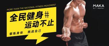 全民健身日宣传公众号首图