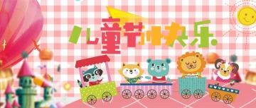 六一儿童节卡通可爱风格幼儿园活动微信封面图