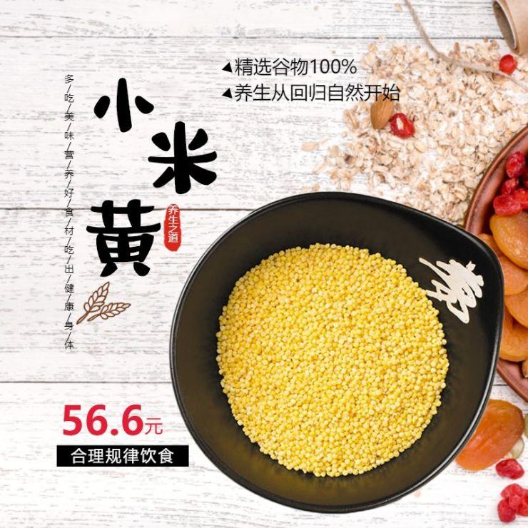 清新简约百货零售五谷杂粮小黄米促销电商主图