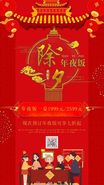 怀旧中国风除夕年夜饭促销
