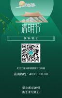 绿色清新清明节放假通知动态H5模板
