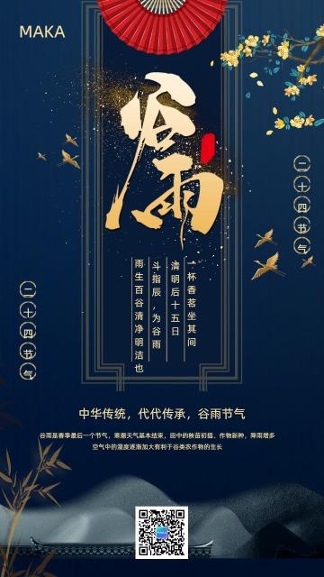 时尚炫酷谷雨日签地产二十四节气海报模板