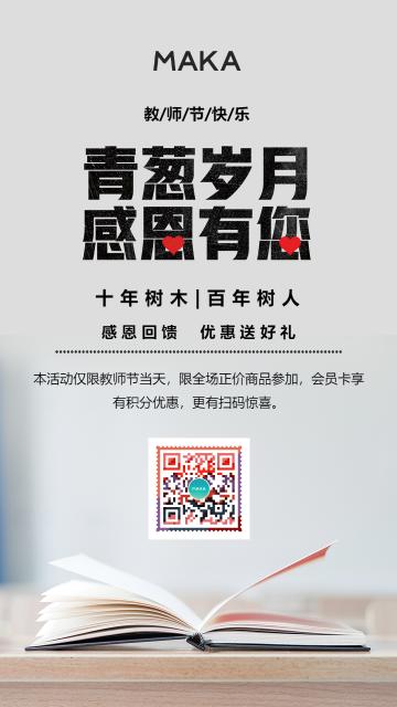简约教师节节日促销海报