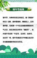 白色端午节促销促销店铺促销翻页H5
