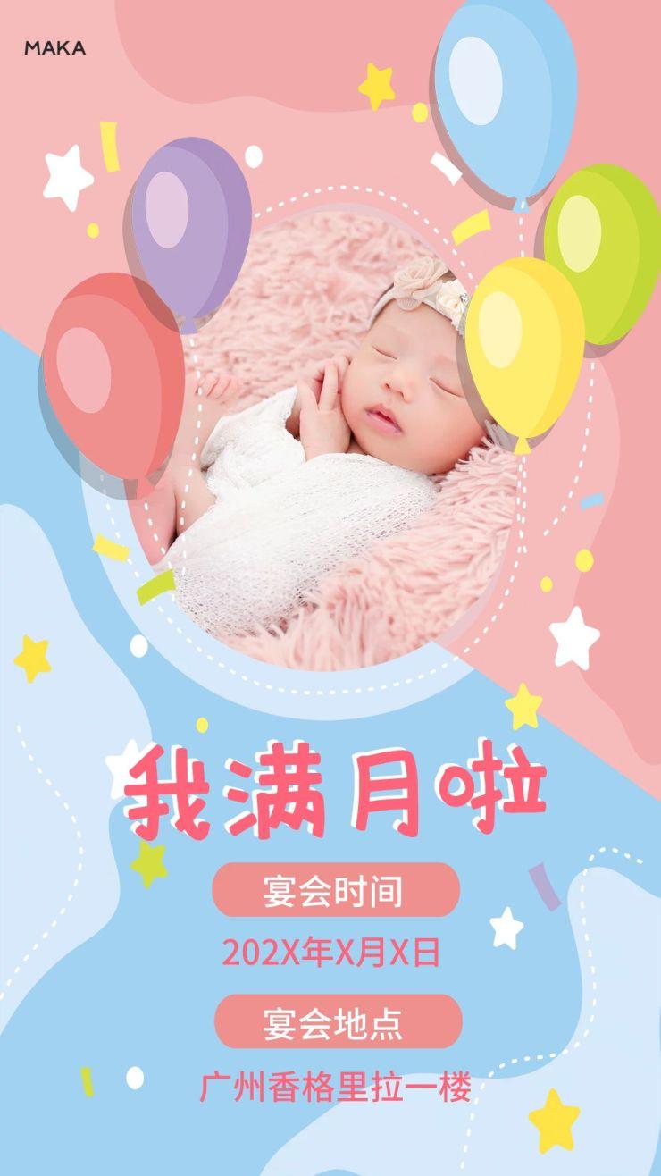 简约粉色满月生日邀请函手机海报
