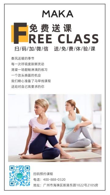 棕色瑜伽培训/体验课程宣传海报