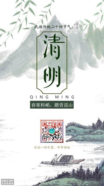 中国风清明节踏青海报