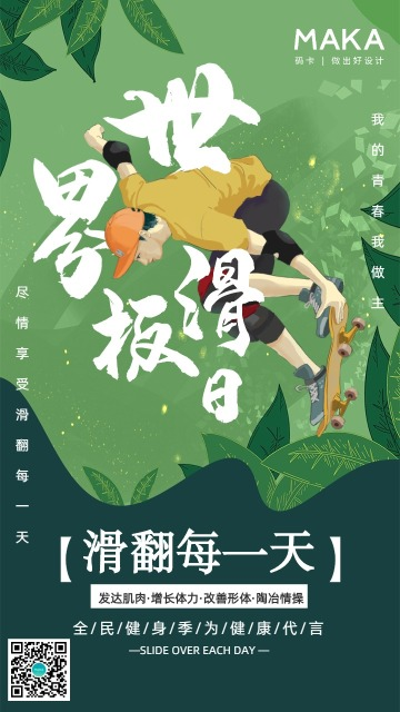 绿色炫酷世界滑板日节日宣传手机海报