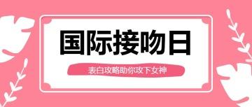 扁平简约风国际接吻日宣传活动公众号封面