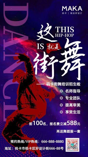 紫色街舞培训招生宣传海报