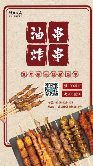 棕色扁平促销活动烧烤手机海报