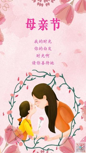 粉色温馨唯美浪漫感恩母亲节快乐祝福贺卡商家促销活动日签早安问候企业宣传海报