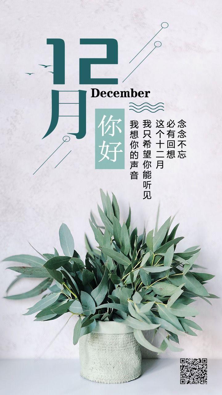 十二月12月你好问候海报