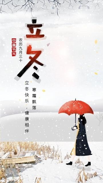 文艺小清新立冬节气日签