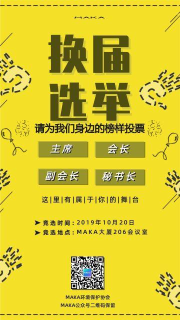 亮黄色扁平简约协会社团换届选举海报模板