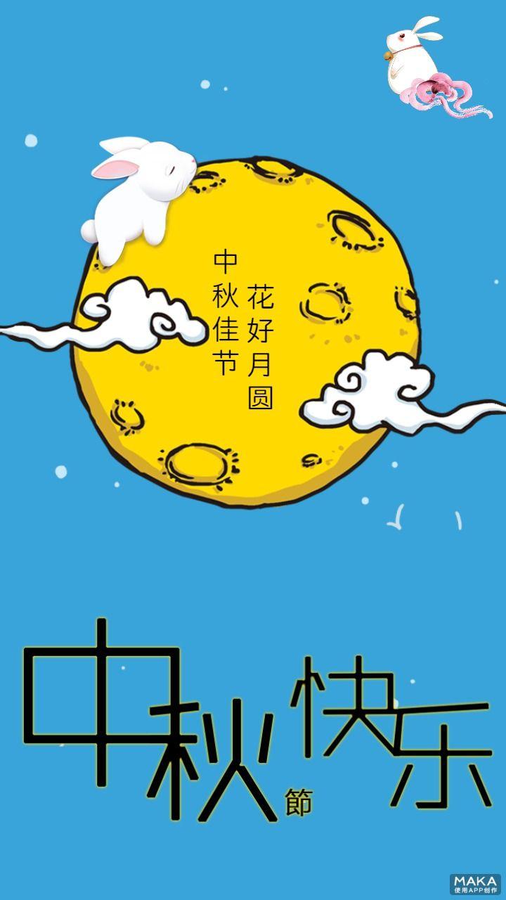 蓝色卡通手绘中秋节祝福海报