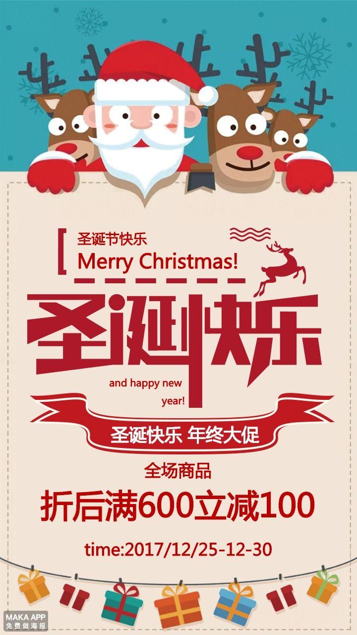 红色卡通圣诞节商家节日圣诞快乐年终大促手机海报