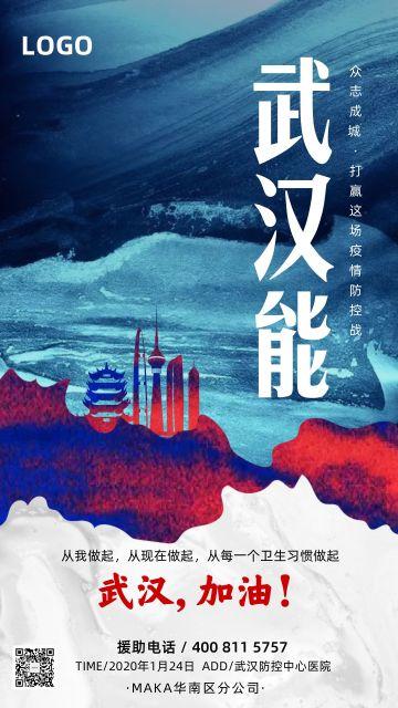 武汉能防控新肺炎疫情众志成城励志海报
