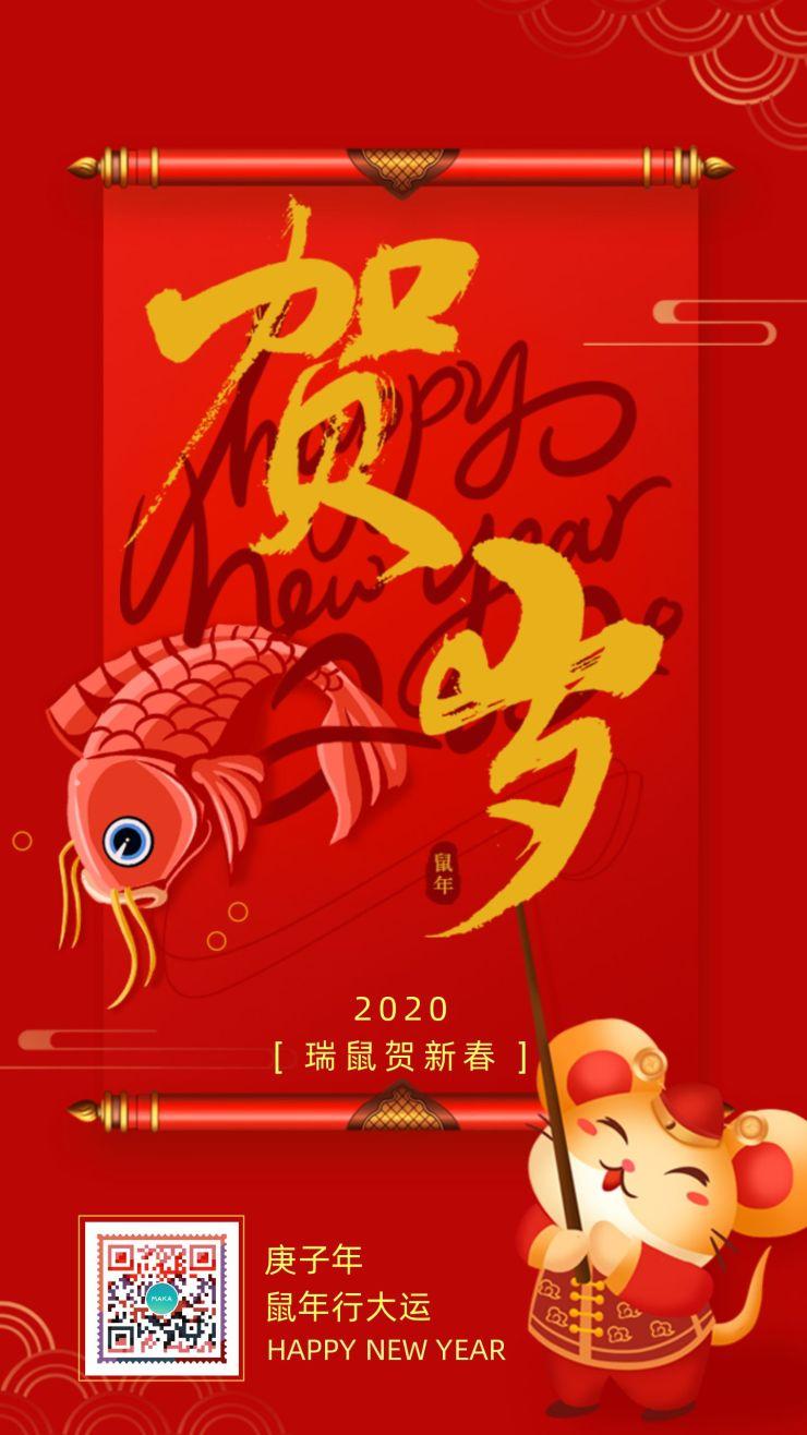 2020新年春节过年祝福海报