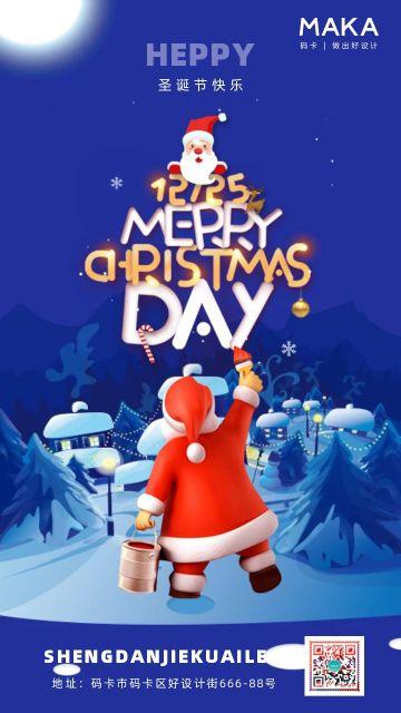 蓝色卡通大气圣诞节平安夜圣诞老人宣传海报