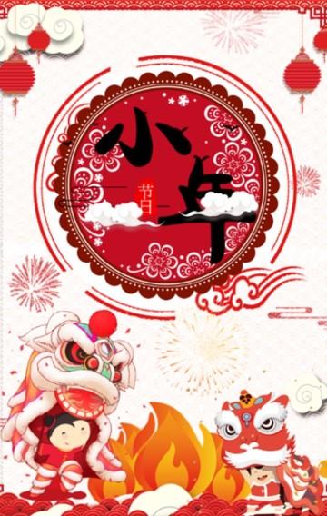 2018小年祝福新年快乐狗年迎新春