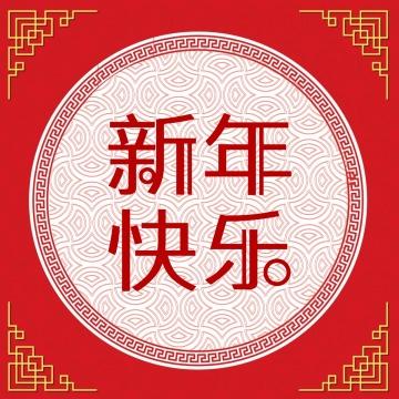 新年快乐 公众号封面次条小图