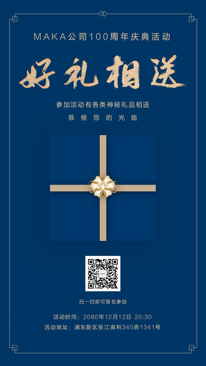 店庆活动公司庆典周年庆活动送礼品邀请函蓝色高端邀请函大气蓝