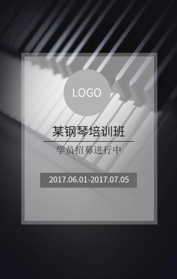 钢琴班招生,钢琴培训班招生简约大气高端黑宣传