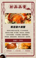 秋季新菜上市贴秋膘商家宣传促销H5