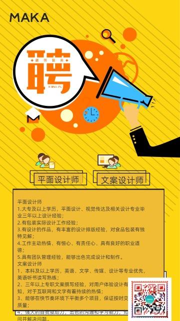 招聘企业招工社会招聘员工黄色高端设计感海报