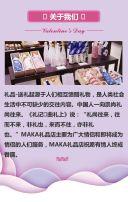 电商淘宝天猫京东浪漫七夕情人节520商家促销活动宣传推广打折活动