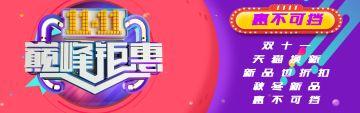 双十一巅峰钜惠简约促销宣传banner