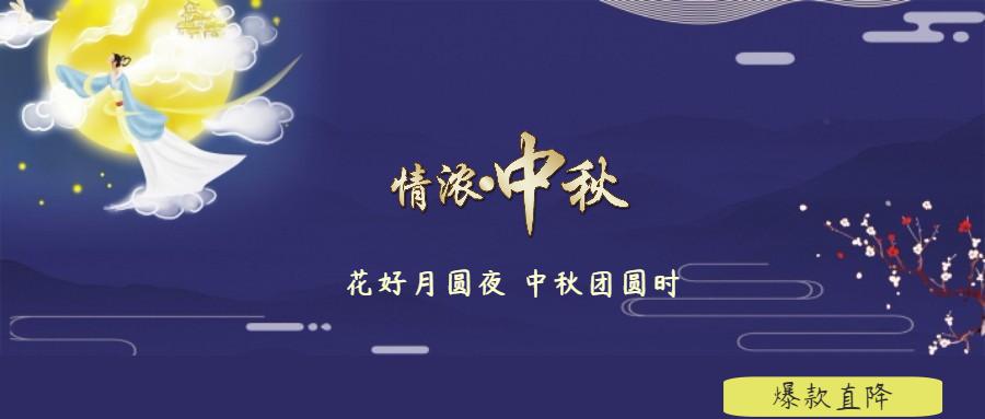 手绘卡通风中秋节产品促销微信公众号头条封面模板
